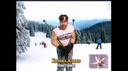 ! Калеко Алеко В Австрия - Господари На Ефира