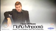 2014 Яко Гръцко Panos Mpletzas - Poly Mprosta / New Official Single 2014 /