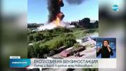 Десетки са пострадали при взрив на бензиностанция в Новосибирск