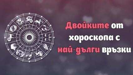 Двойките от хороскопа с най-дълги връзки