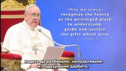 Папата с апел за пазене на неделята. п-р Дъг Бачелър