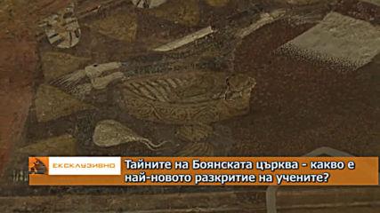 Тайните на Боянската църква - какво е най-новото разкритие на учените?