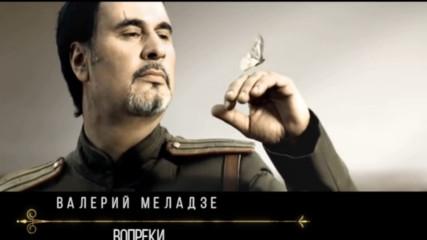 Валерий Меладзе - Вопреки (бг превод)