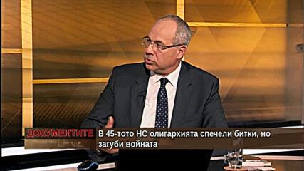 """""""Документите"""" с Антон Тодоров - 08.05.2021 (2 част)"""