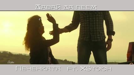 Печенката feat Xstoich - Давай да пеем