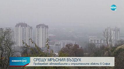 СРЕЩУ МРЪСНИЯ ВЪЗДУХ: Проверяват коли и строителни обекти в София