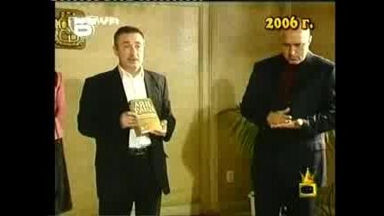 06. Gospodari na izborite 05 - 07 - 2009 - Бойко Борисов