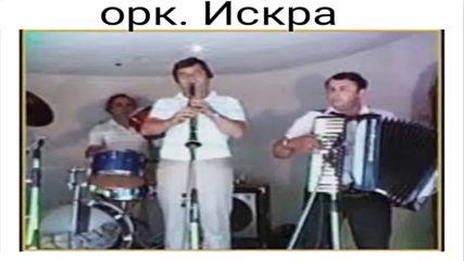 Оркестър ,, Искра ,,  със солистка Величка Гьорева  ( Спомен - добрата стара ТРАКИЯ )