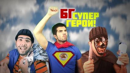 Българските Супер Герои!