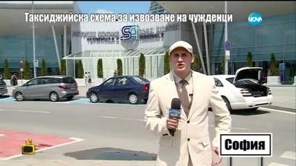 Колко взимат викачите на такситата копърки - Господари на ефира (23.06.2015)