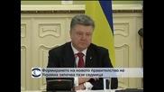 Порошенко: Формирането на новото правителство на Украйна трябва да започне тази седмица