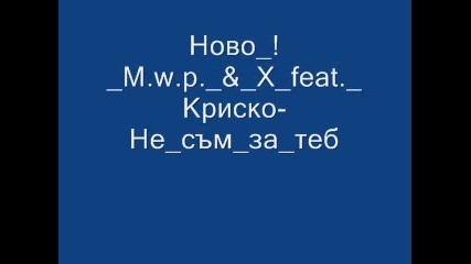 ! M.w.p. & X feat. Криско - Не съм за теб