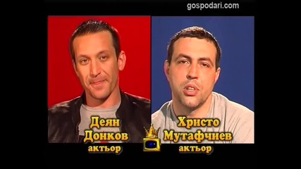 Блиц – Христо Мутафчиев и Деян Донков
