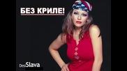 Десислава-без криле
