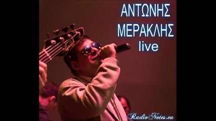 Antonis Meraklis-akou vre file.erota mou Agiatrevte-live