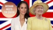 Принц Хари и Мегън Маркъл са се срещнали с кралица Елизабет