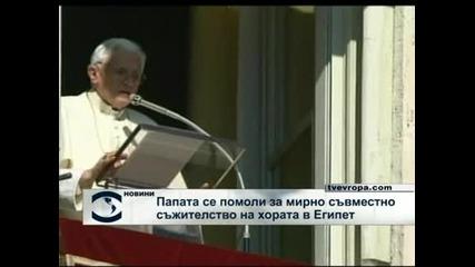 Папата се помоли за мирно съжителство на хората в Египет