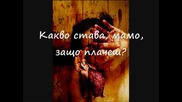 Обичам Те Мамо, Защо Постъпи Така???