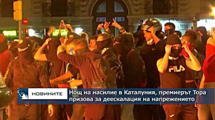 Нощ на насилие в Каталуния, премиерът Ким Тора призова за деескалация на напрежението