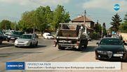 Заплашват с блокада пътя през Божурище заради тежък трафик