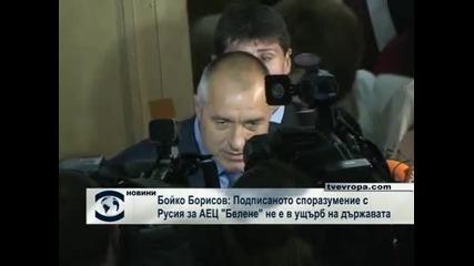 Борисов: Подписаното с Русия споразумение за