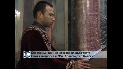 """Десетки миряни се стекоха на съботната Света литургия в """"Св. Александър Невски"""""""