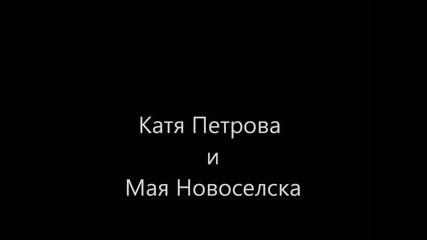 Катя Петрова и Мая Новоселска