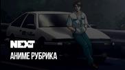 NEXTTV 047: Аниме Рубрика