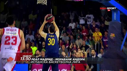 Баскетбол: Реал Мадрид - Морабанк Андора на 24 януари, неделя от 13.30 ч. по DIEMA SPORT