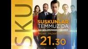 Безмълвните - Suskunlar - промо 1 сезон