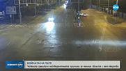 Човешка грешка е най-вероятната причина за челния сблъсък на пътя София – Варна