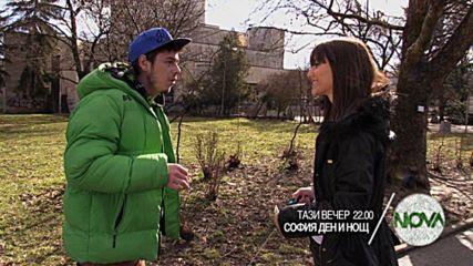 София - Ден и Нощ - тази вечер по Нова (02.06.2016)