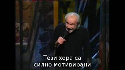 жорж карлин - хора за убиване (част)