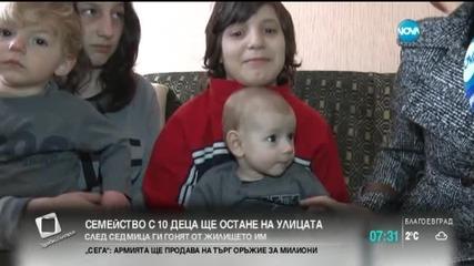 Семейство с 10 деца може да остане на улицата