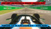 БгФ1 2021 ГП на Австрия - Обиколка на пистата с Николай Караколев