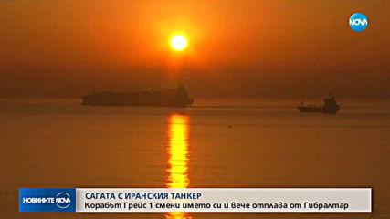 """Иранският танкер """"Грейс 1"""" напусна Гибралтар"""