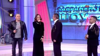 Изпълнение на Наско от БТР, Маги Джанаварова и Рафи в Забраненото шоу на Рачков (02.05.2021)