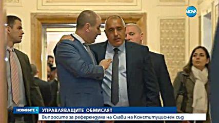 Управляващите обмислят: Въпросите за референдума на Слави на КС