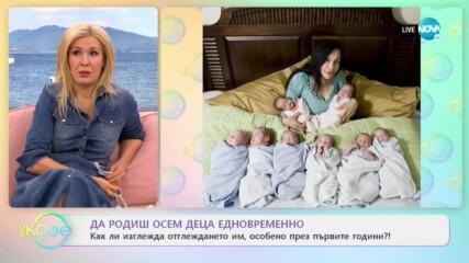 """Да родиш осем деца едновременно - """"На кафе"""" (15.01.2021)"""
