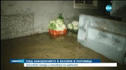 Описват щетите в наводнените къщи в Белозем