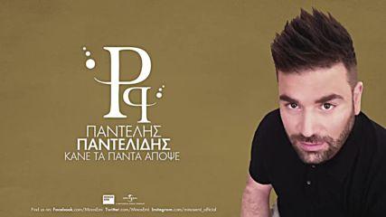 Премиера 2019г Pantelis Pantelidis - Kane Ta Panta Apopse. Направи всичко тази вечер
