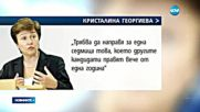 Кристалина Георгиева: За седмица трябва да направя това, за което другите имаха година.