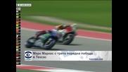 Марк Маркес с трета поредна победа в Тексас