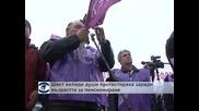 Шест хиляди души протестираха заради възрастта за пенсиониране