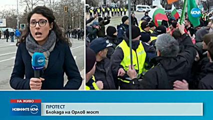 Протест в центъра на София, блокираха Орлов мост