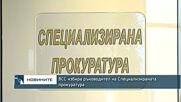 ВСС избира ръководител на Специализираната прокуратура