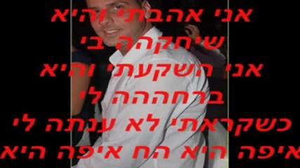 Израелски кавър на Mahsun Kirmizigul - Belalim