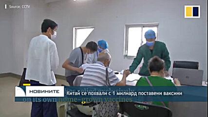 Китай се похвали с 1 милиард поставени ваксини