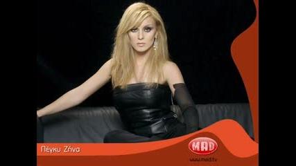 Peggy Zina - An Ipirhes Tha Se Horiza