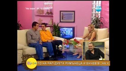 Румънеца и Енчев гости на Гала - На кафе